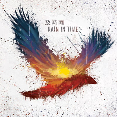及时雨专辑封面